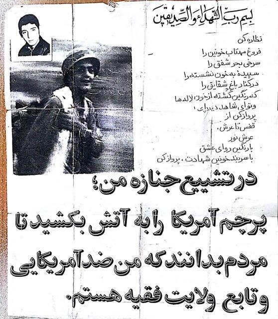ماجرای عکس شهید ۱۳ سالهای که بر دیوار اتاق مقام معظم رهبری نصب است